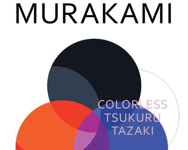 Celebrate Haruki Murakami's New Novel