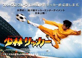 shaolin_soccer.jpg