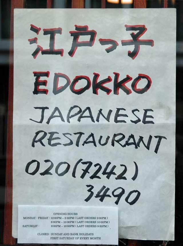 W4L-Edokko640.jpg