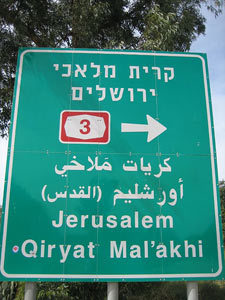 Road sign, Jerusalem