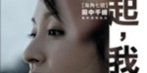 Preview: Taiwan Cinefest @ Riverside Studios