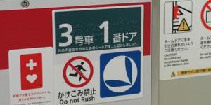 London Underground Vs Tokyo Metro